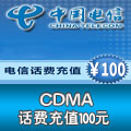 CDMA手机话费100元