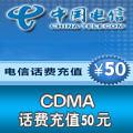 CDMA手机话费50元