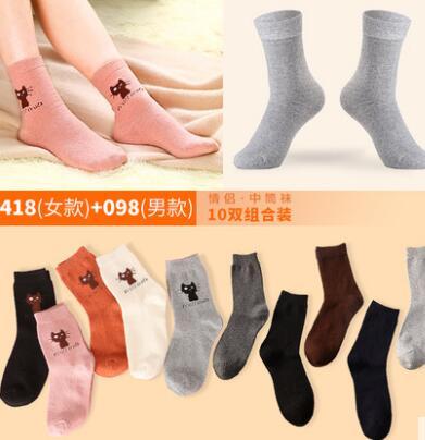 袜子(中筒加绒)男女款10双