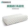 泰国原装进口天然乳胶枕头